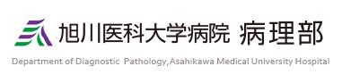 旭川医科大学病院 病理部 【公式】